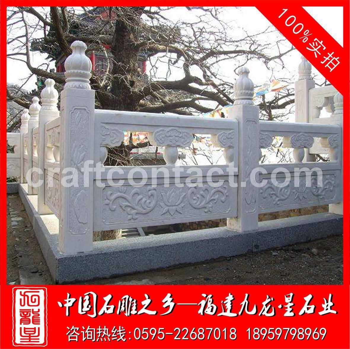 石雕栏杆 石栏杆批发 石雕栏板 石头护栏