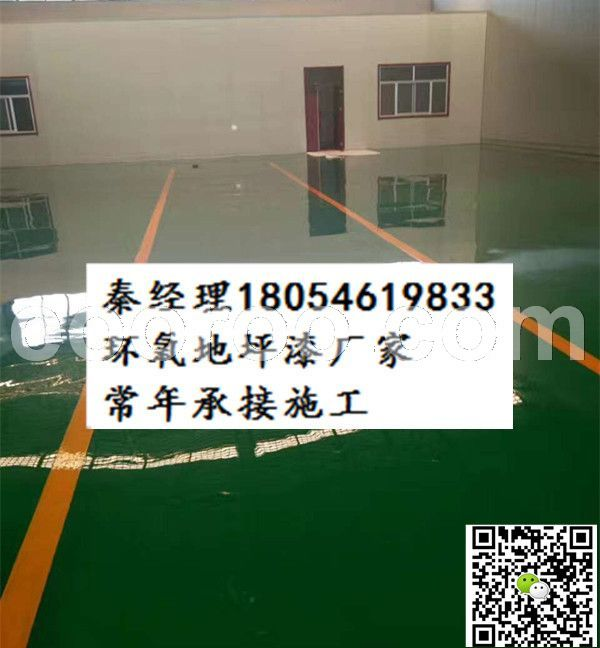 济南市高新区环氧地坪漆车间地面翻新施工