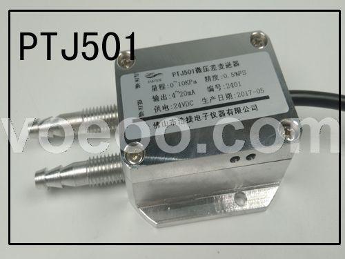 排风管路压差传感器,滤网压差传感器
