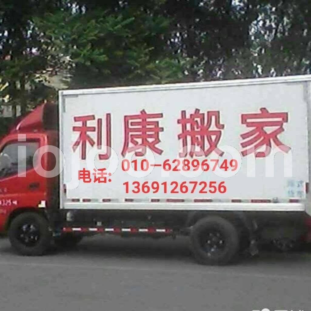 供应北京石景山搬家公司