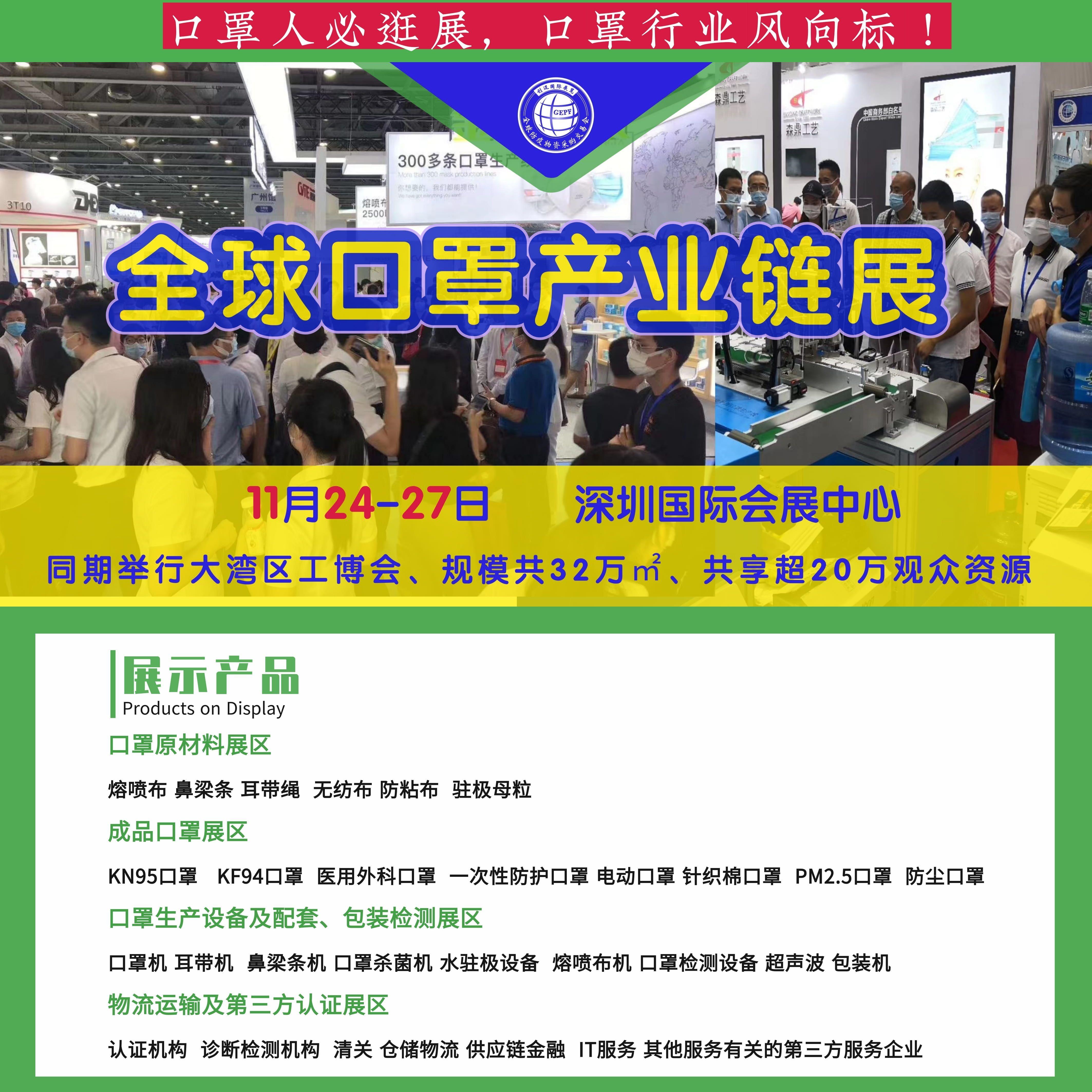 全球口罩产业链展-11月24-27日(深圳国际会展中心)