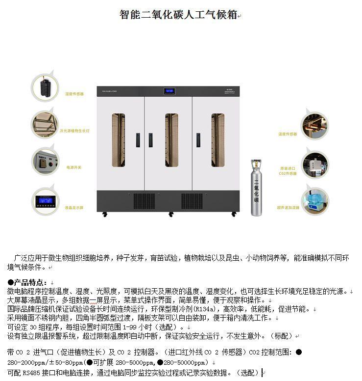 智能二氧化碳人工气候箱PRX-2000C-CO2