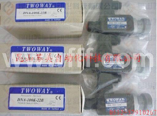 台湾TWOWAY压力继电器