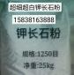 高白透明��L石粉800目1250目3000目