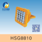 HSG8810LED防爆泛光灯