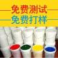 深圳�s彩油墨|PBS系列���印刷油墨