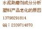 ���光亮�┡浞竭�原 橡�z成分分析13798291814