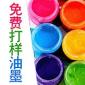 深圳�s彩油墨|耐酒精油墨|ABS系列慢干、耐酒精油墨