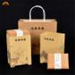 创意环保牛皮纸茶叶包装盒