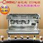 La cimbali金巴利M39DT2半自动语儿泉茶业机